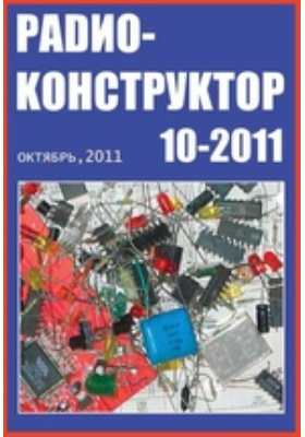 Радиоконструктор: журнал. 2011. № 10
