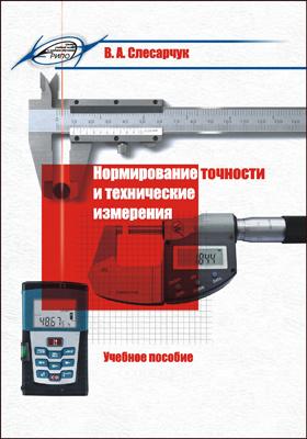 Нормирование точности и технические измерения: учебное пособие