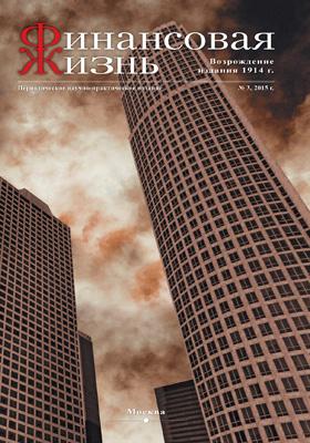 Финансовая жизнь: журнал. 2015. № 3