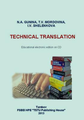 English for Psychology students: учебное пособие