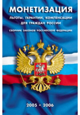 Монетизация: льготы, гарантии, компенсации для граждан России : Сборник законов РФ: официальный документ