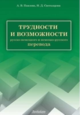 Трудности и возможности русско-немецкого и немецко-русского перевода: справочник