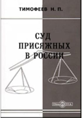 Суд присяжных в России. Судебные очерки: публицистика