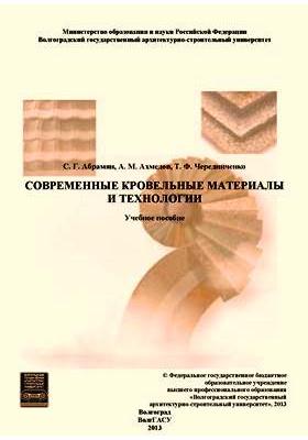 Современные кровельные материалы и технологии: учебное пособие