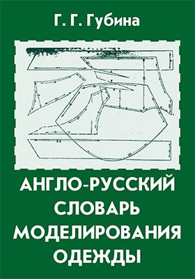 Англо-русский словарь моделирования одежды = English-Russian Dictionary of Modelling Clothes: словарь