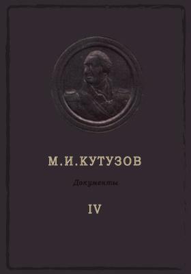 М. И. Кутузов : Сборник документов и материалов. Т. 4, Ч. 1