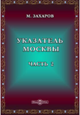 Указатель Москвы. Часть 2