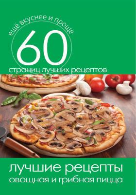 Лучшие рецепты : овощная и грибная пицца