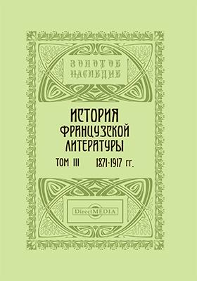 История французской литературы. Т. III. 1871-1917 гг