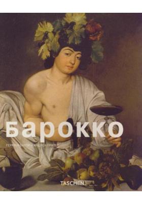 Барокко = Baroque