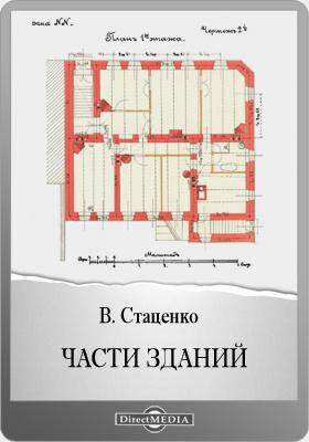 Части зданий : курс дополнительного класса Николаевского инженерного училища