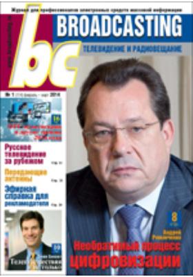 Broadcasting : телевидение и радиовещание: журнал для профессионалов электронных средств массовой информации. 2014. № 1(114)
