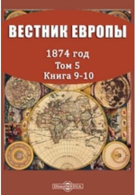 Вестник Европы: журнал. 1874. Том 5, Книга 9-10, Сентябрь-октябрь