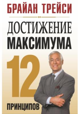 Достижение максимума : 12 принципов
