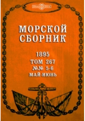 Морской сборник. 1895. Т. 267, №№ 5-6, Май-июнь