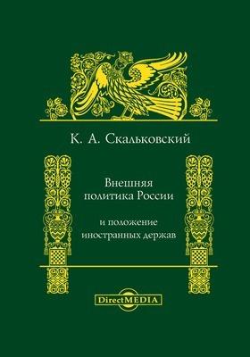 Внешняя политика России и положение иностранных держав: публицистика