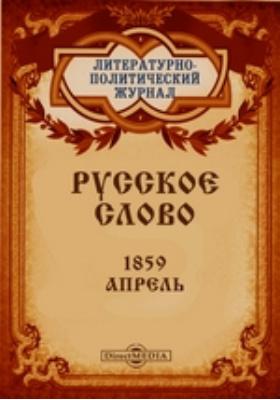 Русское слово: журнал. 1859. Апрель
