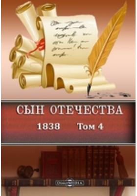 Сын Отечества : 1838: историко-литературный журнал. 1838. Т. 4