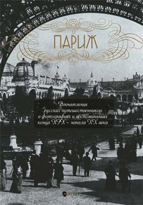 Париж : Впечатления русских путешественников в фотографиях и воспоминаниях конца XIX – начала ХХ века