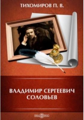 Владимир Сергеевич Соловьев: документально-художественная литература