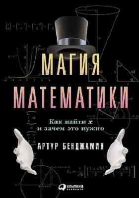 Магия математики: как найти Х и зачем это нужно = The magic of math. Solving for Х and Figuring Out Why