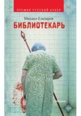 Библиотекарь: роман