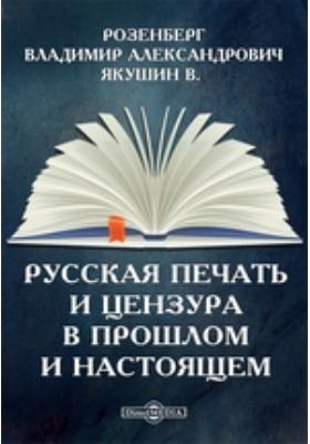 Русская печать и цензура в прошлом и настоящем
