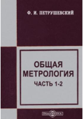 Общая метрология, Ч. 1-2
