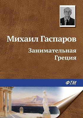 Занимательная Греция: научно-популярное издание