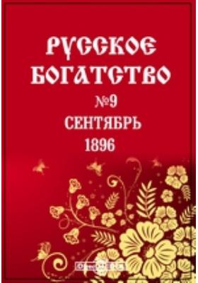 Русское богатство : Ежемесячный литературный и научный журнал: журнал. 1896. № 9, Сентябрь