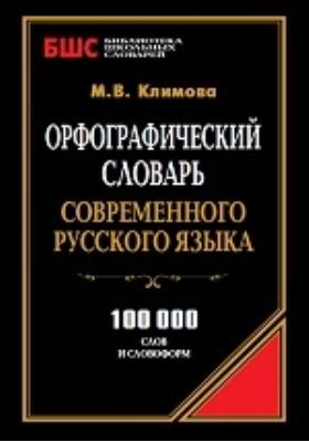 Орфографический словарь современного русского языка : 100 000 слов