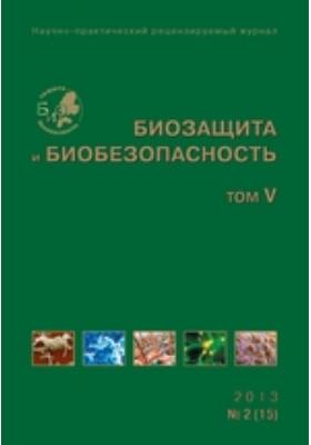 Биозащита и биобезопасность: научно-практический рецензируемый журнал. 2013. Т. V, № 2(15)