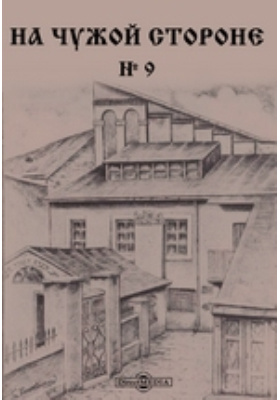 На чужой стороне: журнал. 1925. № 9