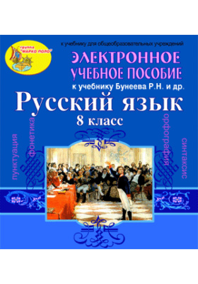 Электронное пособие по русскому языку для 8 класса к учебнику Р. Н. Бунеева и др.