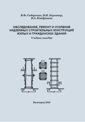 Обследование, ремонт и усиление надземных строительных конструкций жилых и гражданских зданий: учебное пособие