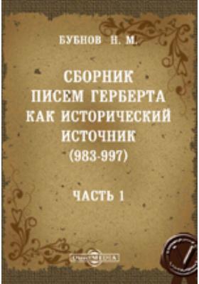Сборник писем Герберта как исторический источник (983-997): монография, Ч. 1. Критическая монография по рукописям