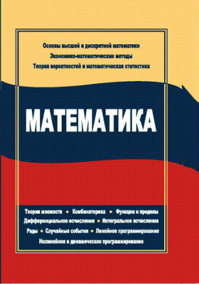 Математика: учебное пособие