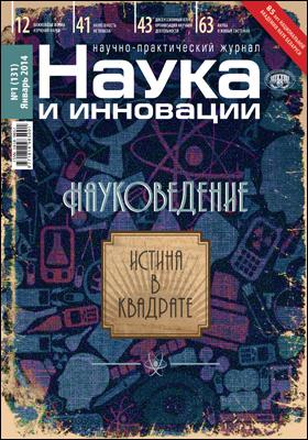 Наука и инновации = Навука і інавацыі: журнал. 2014. № 1(131)