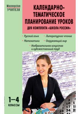 Календарно-тематическое планирование уроков для комплекта «Школа России»: 1–4 классы