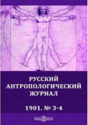 Русский антропологический журнал. 1901. №№ 3-4