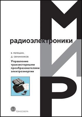 Управление транзисторными преобразователями электроэнергии: научное издание