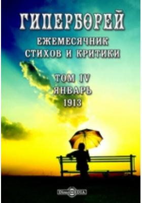 Гиперборей. Ежемесячник стихов и критики 1913: художественная литература. Т. IV. Январь