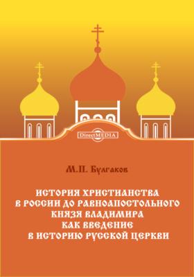 История Христианства в России до Равноапостольного Князя Владимира как введение в историю Русской церкви