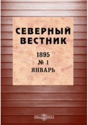 Северный вестник: журнал. 1895. № 1, Январь