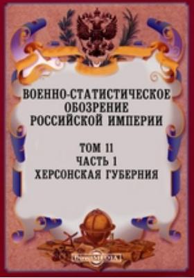 Военно-статистическое обозрение Российской Империи. Т. 11, Ч. 1. Херсонская губерния