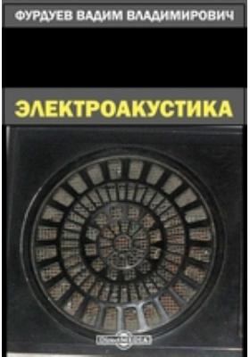 Электроакустика