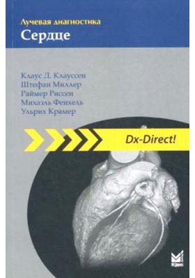 Лучевая диагностика. Сердце = Cardiac Imaging