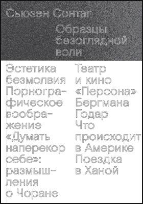 Образцы безоглядной воли = Styles of radical will: публицистика