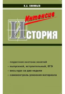 Пособие для интенсивной подготовки к экзамену по истории России