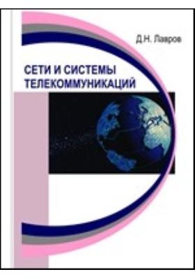 Сети и системы телекоммуникаций: учебное пособие